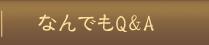 なんでもQ&A